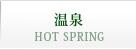 温泉 - HOT SPRING -