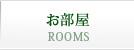 お部屋 - ROOMS -