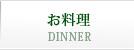 お料理 - DINNER -