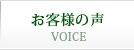 お客様の声 - VOICE -